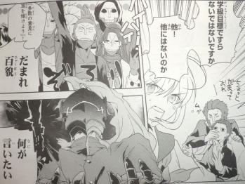コンプエース 2012年 6月号 Fate関連 (9)