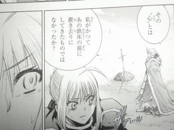 Fate 18 西脇だっと (2)