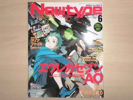 月刊ニュータイプ 2012年 6月号 Fate関連 (1)