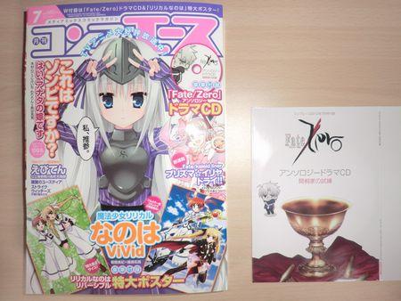コンプエース 2012年 7月号 Fate関連 (1)