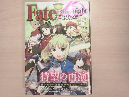 Fatestay night アンソロ ベストエピソード (1)