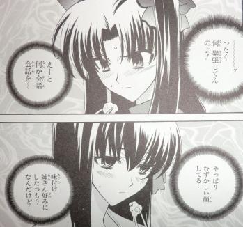 Fatestay night アンソロ ベストエピソード (10)