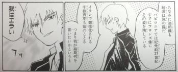 Fatestay night アンソロ ベストエピソード (16)