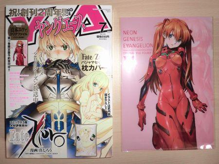 ヤングエース 2012年 7月号 Fate関連 (1)
