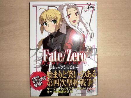 FateZero コミックアンソロジー Root-crown (1)