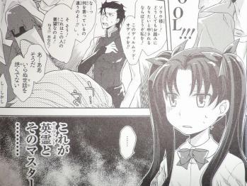 FateZero コミックアンソロジー Root-crown (2)