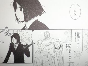 FateZero コミックアンソロジー Root-crown (8)