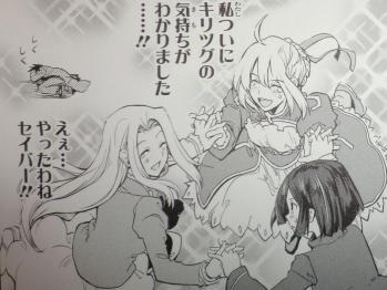 FateZero コミックアンソロジー Root-crown (11)