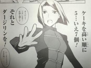 7月号増刊 FateZero 黒 (3)
