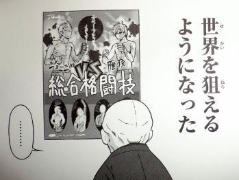 FateZero コミックアンソロジー Root-tiara (6)