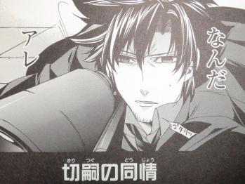FateZero コミックアンソロジー Root-tiara (10)