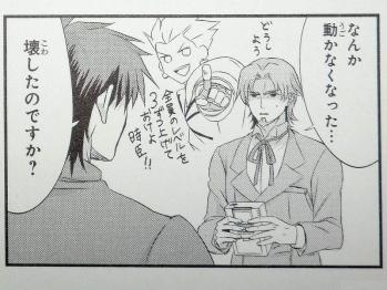 FateZero コミックアンソロジー Root-tiara (18)