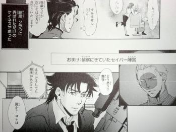 FateZero コミックアンソロジー Root-tiara (20)