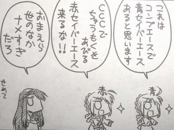 コンプエース 2012年 8月号 Fate関連 (4)