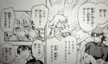 コンプエース 2012年 8月号 Fate関連 (6)