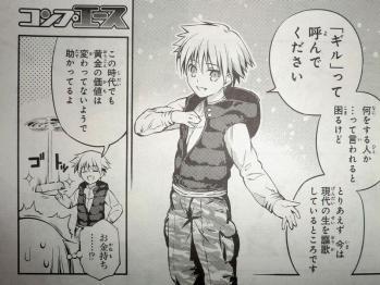 コンプエース 2012年 8月号 Fate関連 (12)