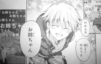 プリズマ☆イリヤ ドライ!! ひろやまひろし 第2話 (6)