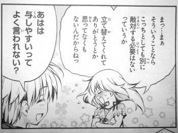 プリズマ☆イリヤ ドライ!! ひろやまひろし 第2話 (7)