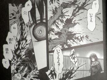 空の境界 the Garden of sinners 2巻 (7)