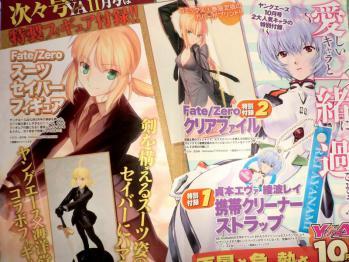 ヤングエース 2012年 9月号 Fate関連 (3)