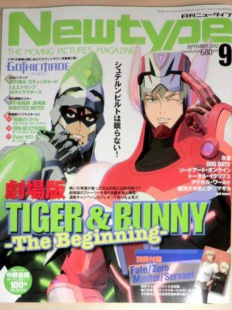 月刊ニュータイプ 2012年 9月号 Fate関連 (1)