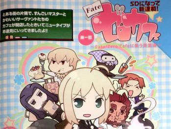 月刊ニュータイプ 2012年 9月号 Fate関連 (4)