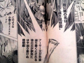 Fate 西脇だっと 80話 (2)