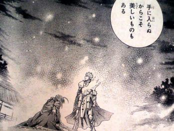 Fate 西脇だっと 80話 (4)