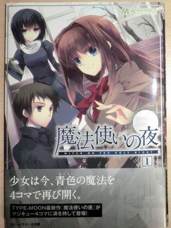 マジキュー4コマ 魔法使いの夜 1巻 (1)