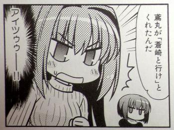 マジキュー4コマ 魔法使いの夜 1巻 (5)