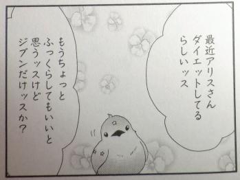 マジキュー4コマ 魔法使いの夜 1巻 (4)