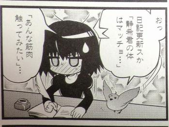 マジキュー4コマ 魔法使いの夜 1巻 (10)