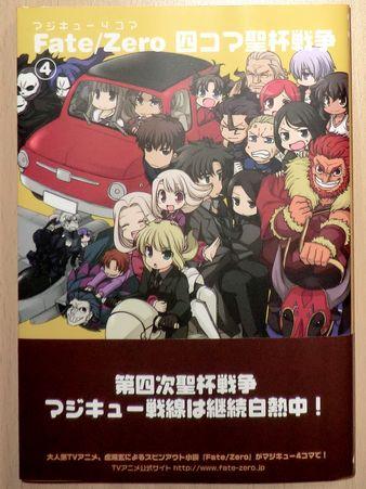 マジキュー4コマ FateZero 四コマ聖杯戦争 4巻 (1)