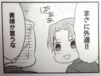 マジキュー4コマ FateZero 四コマ聖杯戦争 4巻 (3)