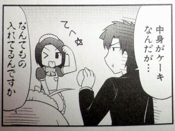 マジキュー4コマ FateZero 四コマ聖杯戦争 4巻 (19)