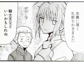 マジキュー4コマ FateZero 四コマ聖杯戦争 4巻 (21)