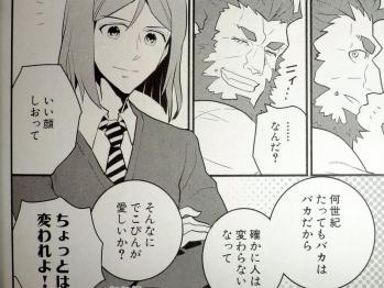 マジキュー4コマ FateZero 四コマ聖杯戦争 4巻 (22)