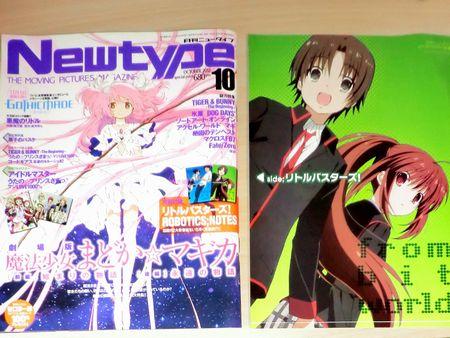 月刊ニュータイプ 2012年 10月号 Fate関連 (1)