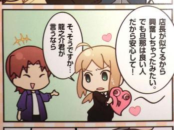月刊ニュータイプ 2012年 10月号 Fate関連 (5)