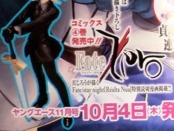 コンプエース 2012年 11月号 Fate関連 (3)