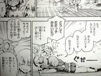 コンプエース 2012年 11月号 Fate関連 (6)