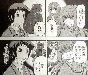 コンプエース 2012年 11月号 Fate関連 (18)