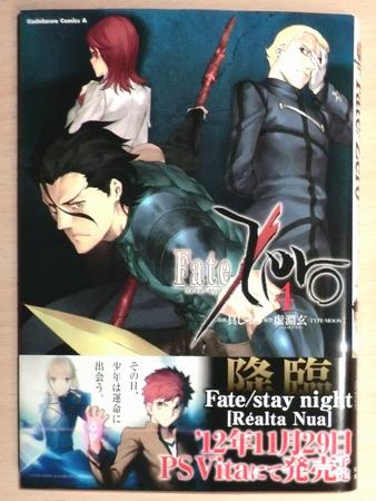 Fate/Zero 4巻 (1)