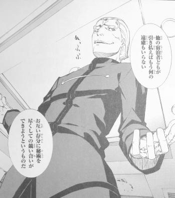 Fate/Zero 4巻 (2)