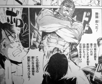 Fate/Zero 4巻 (3)