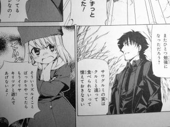 Fate/Zero 4巻 (4)