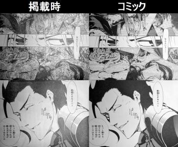Fate/Zero 4巻 (6)