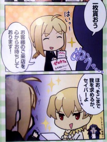 月刊ニュータイプ 2012年 11月号 Fate関連 (3)