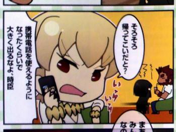 月刊ニュータイプ 2012年 11月号 Fate関連 (6)