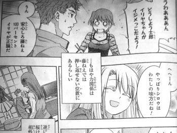 Fate 西脇だっと 最終話 (2)